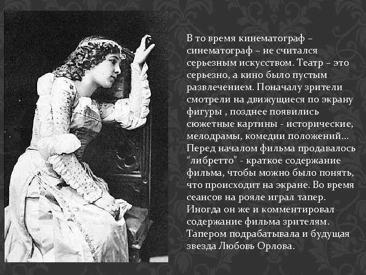 В то время кинематограф – синематограф – не считался серьезным искусством. Театр – это