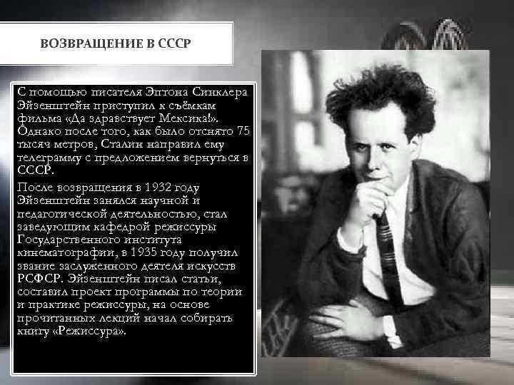 ВОЗВРАЩЕНИЕ В СССР С помощью писателя Эптона Синклера Эйзенштейн приступил к съёмкам фильма «Да