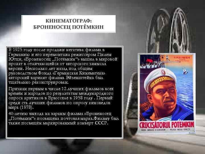 КИНЕМАТОГРАФ: БРОНЕНОСЕЦ ПОТЁМКИН В 1925 году после продажи негатива фильма в Германию и его
