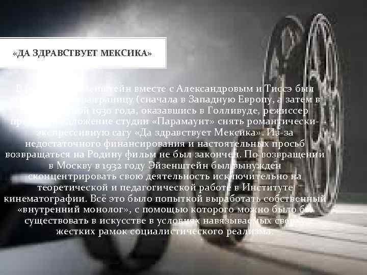 «ДА ЗДРАВСТВУЕТ МЕКСИКА» В 1929 году Эйзенштейн вместе с Александровым и Тиссэ был