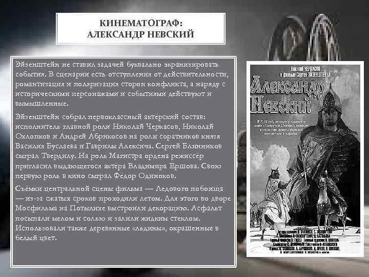КИНЕМАТОГРАФ: АЛЕКСАНДР НЕВСКИЙ Эйзенштейн не ставил задачей буквально экранизировать события. В сценарии есть отступления