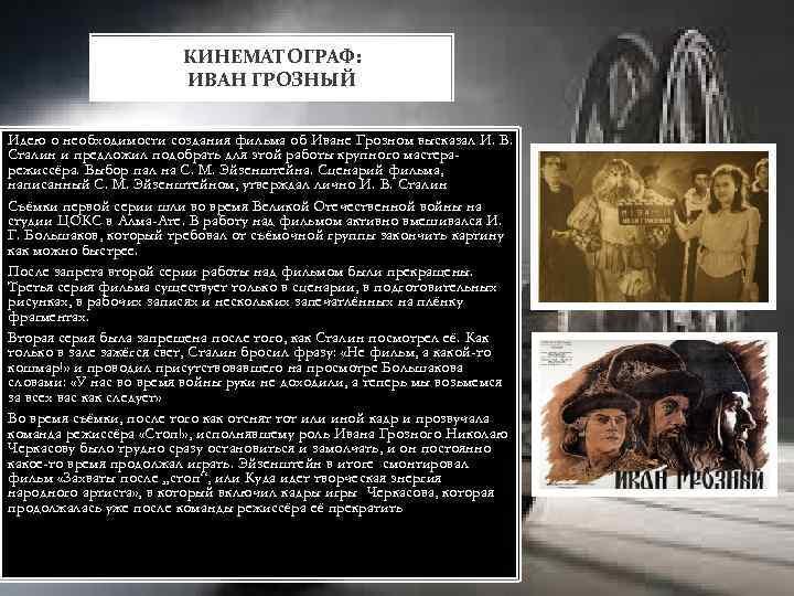 КИНЕМАТОГРАФ: ИВАН ГРОЗНЫЙ Идею о необходимости создания фильма об Иване Грозном высказал И. В.