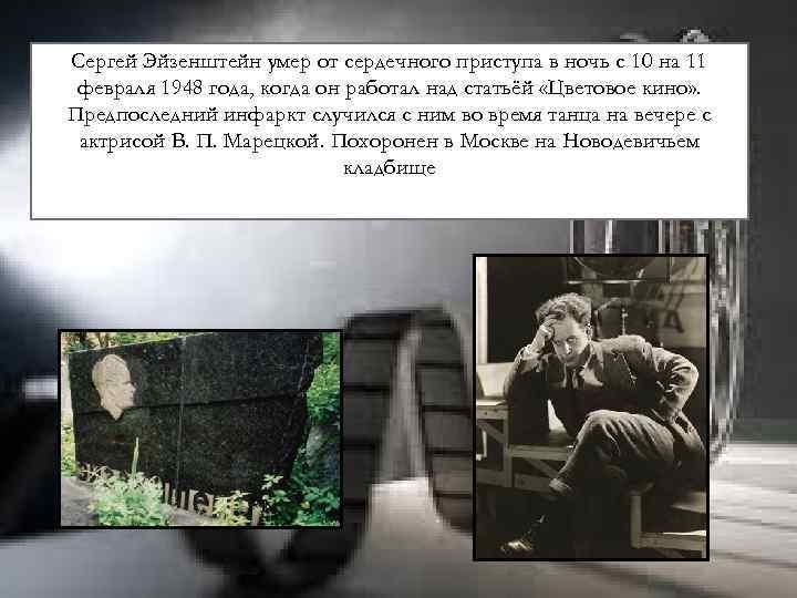 Сергей Эйзенштейн умер от сердечного приступа в ночь с 10 на 11 февраля 1948