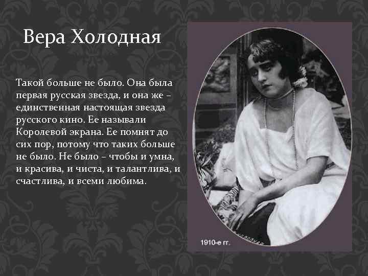 Вера Холодная Такой больше не было. Она была первая русская звезда, и она же