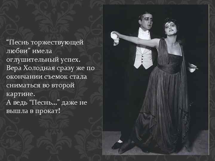 """""""Песнь торжествующей любви"""" имела оглушительный успех. Вера Холодная сразу же по окончании съемок стала"""