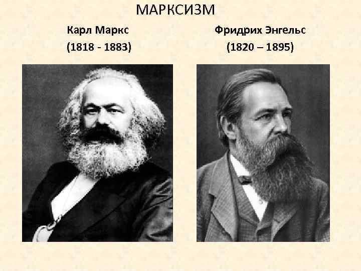 МАРКСИЗМ Карл Маркс (1818 - 1883) Фридрих Энгельс (1820 – 1895)