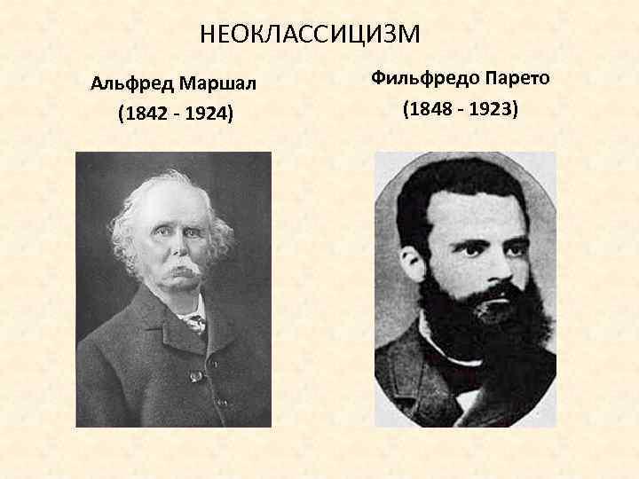 НЕОКЛАССИЦИЗМ Альфред Маршал (1842 - 1924) Фильфредо Парето (1848 - 1923)