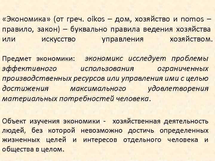 «Экономика» (от греч. oikos – дом, хозяйство и nomos – правило, закон) –