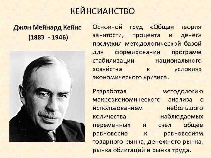 КЕЙНСИАНСТВО Джон Мейнард Кейнс (1883 - 1946) Основной труд «Общая теория занятости, процента и