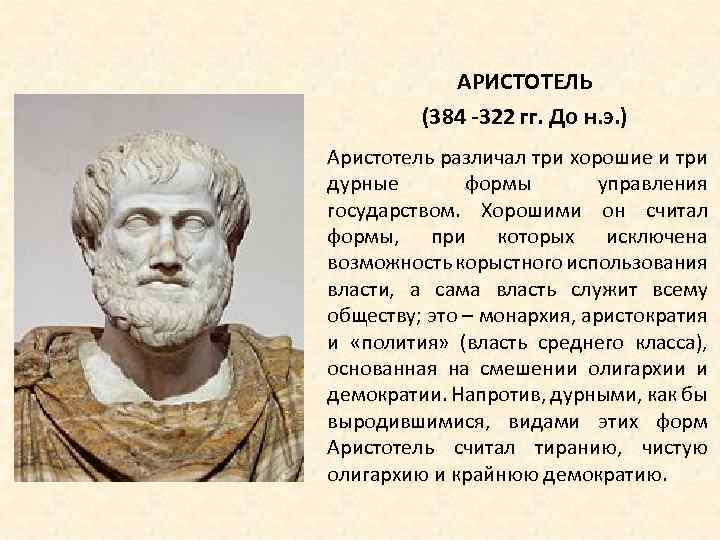АРИСТОТЕЛЬ (384 -322 гг. До н. э. ) Аристотель различал три хорошие и три
