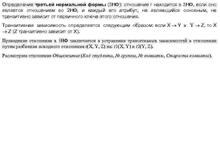 Определение третьей нормальной формы (3 НФ): отношение r находится в 3 НФ, если оно
