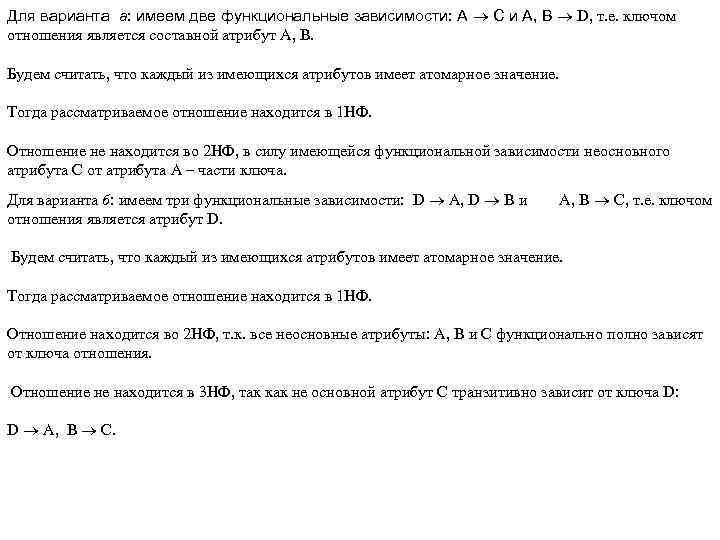 Для варианта а: имеем две функциональные зависимости: А С и А, В D, т.