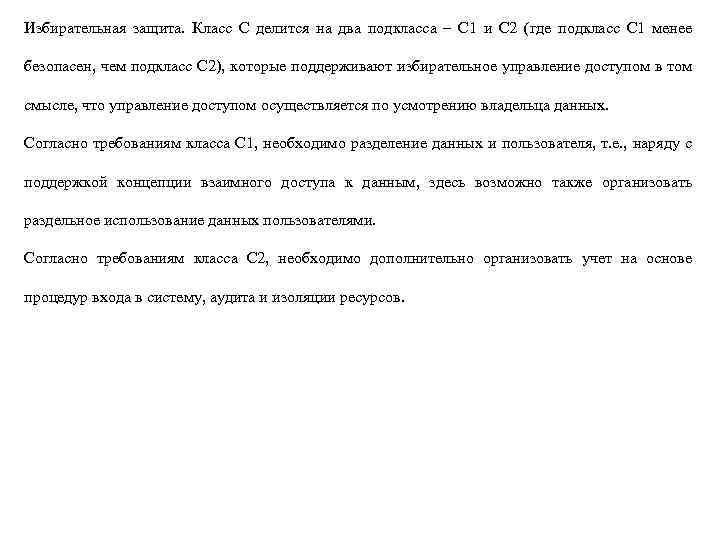 Избирательная защита. Класс С делится на два подкласса – С 1 и С 2