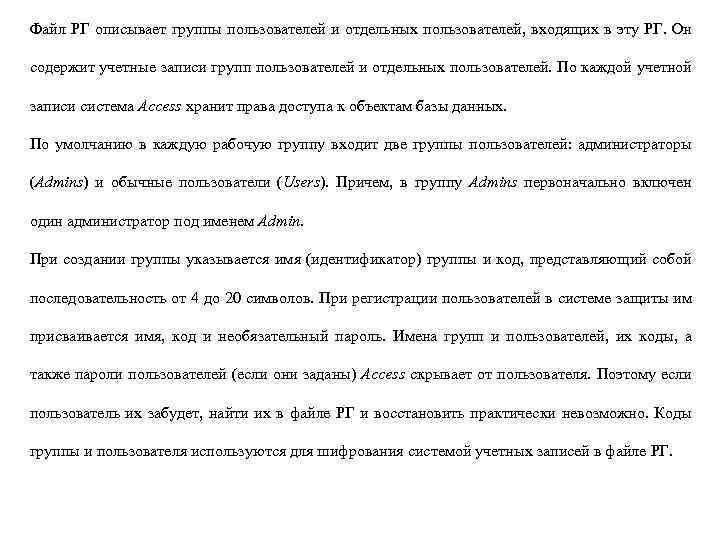 Файл РГ описывает группы пользователей и отдельных пользователей, входящих в эту РГ. Он содержит
