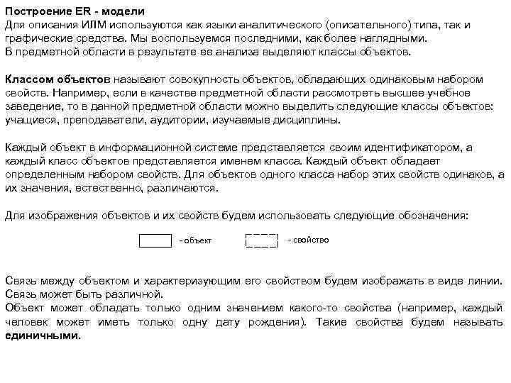 Построение ER - модели Для описания ИЛМ используются как языки аналитического (описательного) типа, так