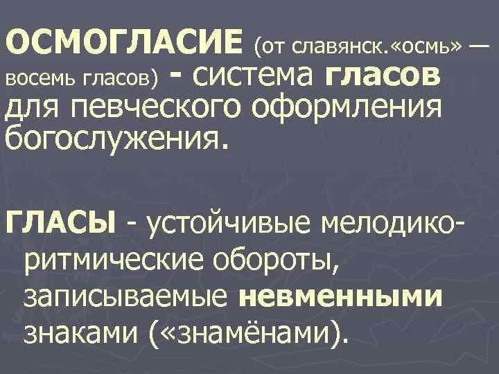 ОСМОГЛАСИЕ (от славянск. «осмь» — восемь гласов) - система гласов для певческого оформления богослужения.