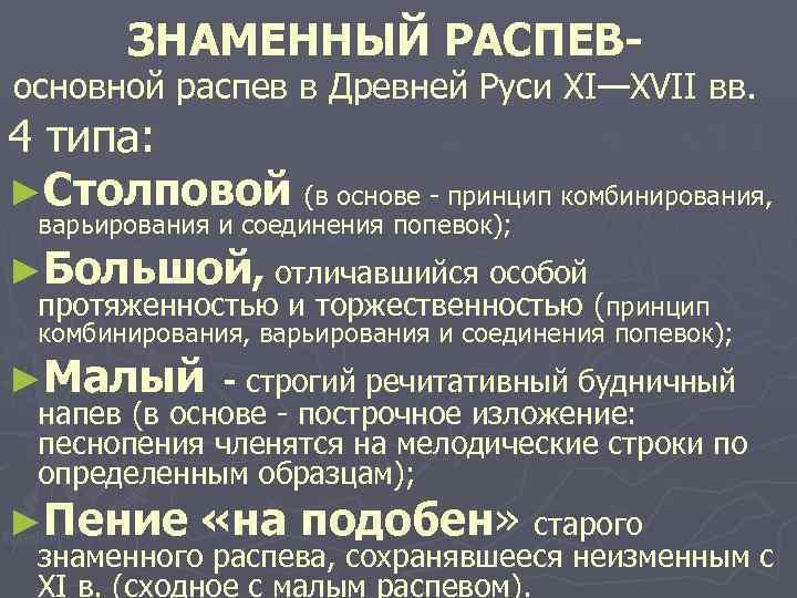 ЗНАМЕННЫЙ РАСПЕВ- основной распев в Древней Руси XI—XVII вв. 4 типа: ►Столповой (в основе