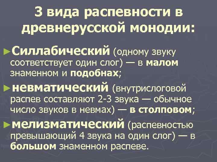 3 вида распевности в древнерусской монодии: ►Силлабический (одному звуку соответствует один слог) — в