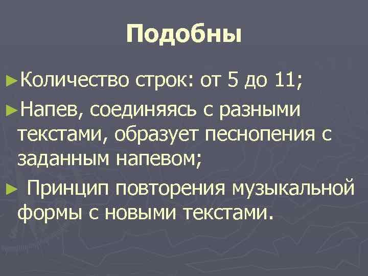 Подобны ►Количество строк: от 5 до 11; ►Напев, соединяясь с разными текстами, образует песнопения