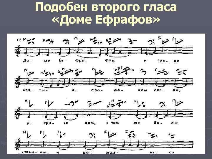 Подобен второго гласа «Доме Ефрафов»