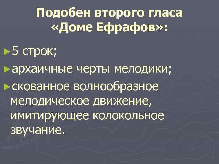 Подобен второго гласа «Доме Ефрафов» : ► 5 строк; ►архаичные черты мелодики; ►скованное волнообразное