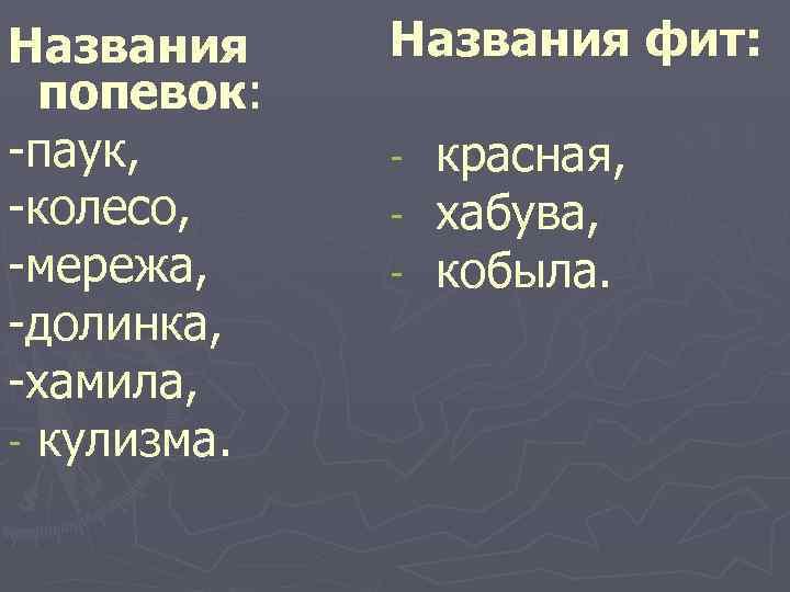 Названия попевок: -паук, -колесо, -мережа, -долинка, -хамила, - кулизма. Названия фит: - красная, хабува,