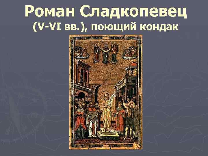 Роман Сладкопевец (V-VI вв. ), поющий кондак