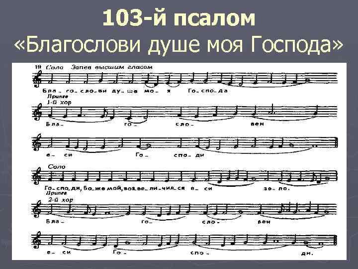 103 -й псалом «Благослови душе моя Господа»