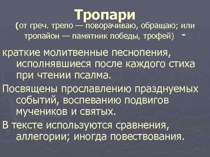 Тропари (от греч. трепо — поворачиваю, обращаю; или тропайон — памятник победы, трофей) -