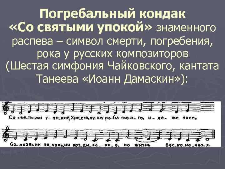 Погребальный кондак «Со святыми упокой» знаменного распева – символ смерти, погребения, рока у русских