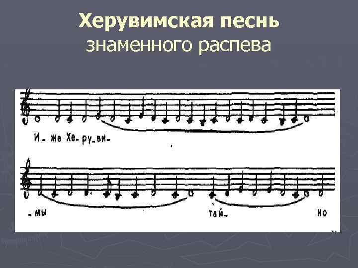 Херувимская песнь знаменного распева