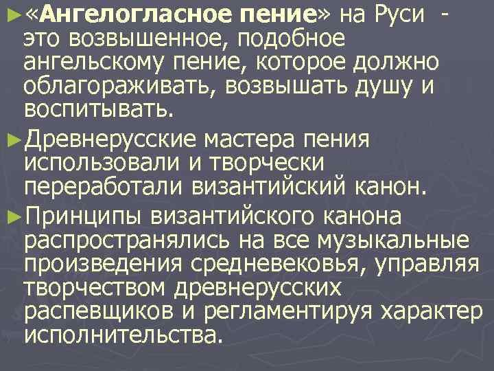 ► «Ангелогласное пение» на Руси это возвышенное, подобное ангельскому пение, которое должно облагораживать, возвышать