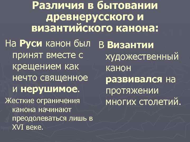 Различия в бытовании древнерусского и византийского канона: На Руси канон был В Византии принят