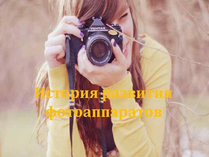 История развития фотоаппрата История развития фотоаппаратов
