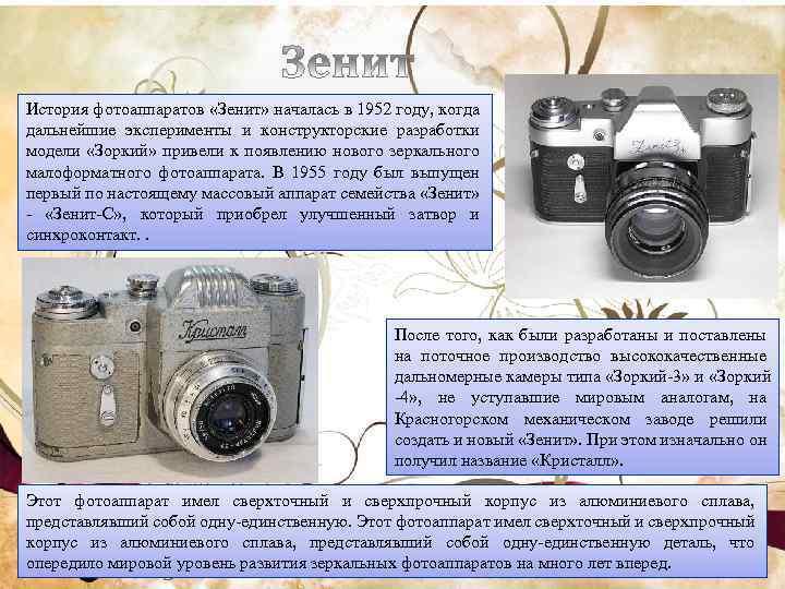 История фотоаппаратов «Зенит» началась в 1952 году, когда дальнейшие эксперименты и конструкторские разработки модели