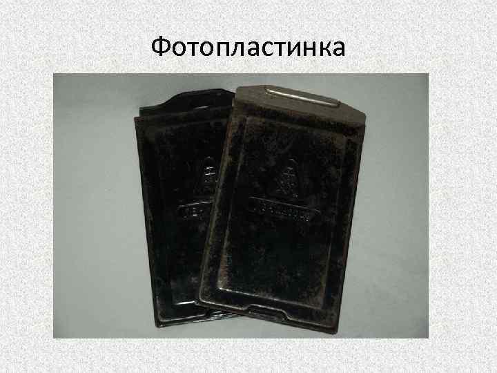 Фотопластинка