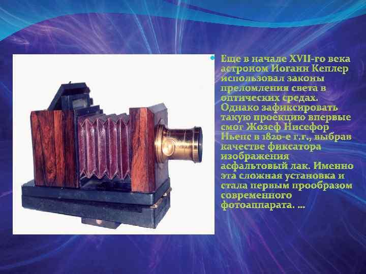 Еще в начале XVII-го века астроном Иоганн Кеплер использовал законы преломления света в