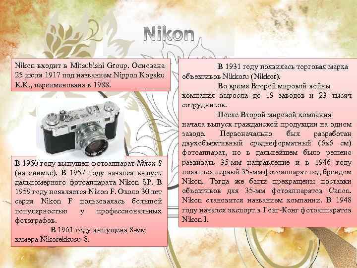 Nikon входит в Mitsubishi Group. Основана 25 июля 1917 под названием Nippon Kogaku K.