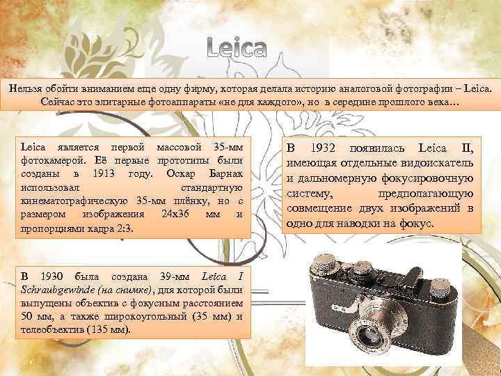 Нельзя обойти вниманием еще одну фирму, которая делала историю аналоговой фотографии – Leica. Сейчас