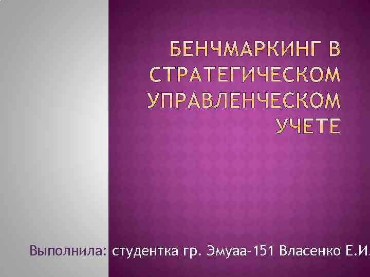 Выполнила: студентка гр. Эмуаа-151 Власенко Е. И.