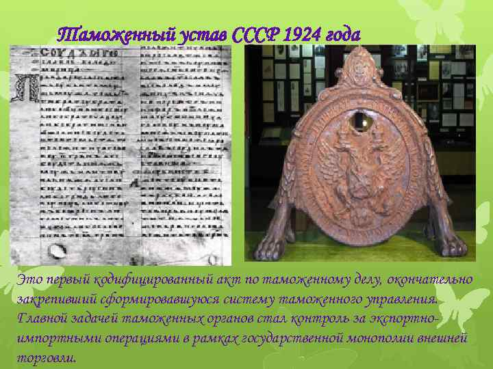 Таможенный устав СССР 1924 года Это первый кодифицированный акт по таможенному делу, окончательно закрепивший