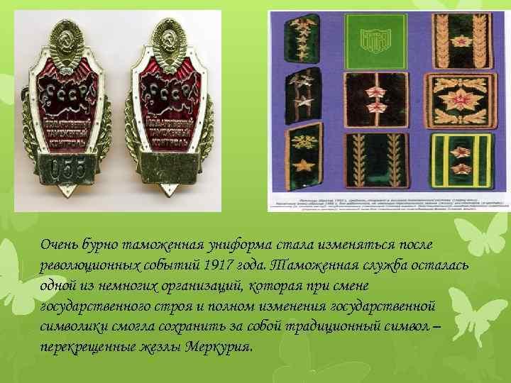 Очень бурно таможенная униформа стала изменяться после революционных событий 1917 года. Таможенная служба осталась