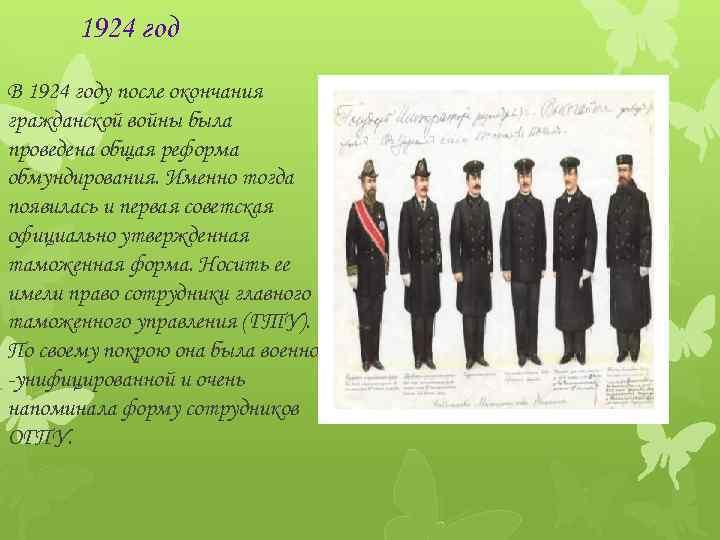 1924 год В 1924 году после окончания гражданской войны была проведена общая реформа обмундирования.
