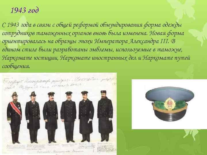 1943 год С 1943 года в связи с общей реформой обмундирования форма одежды сотрудников