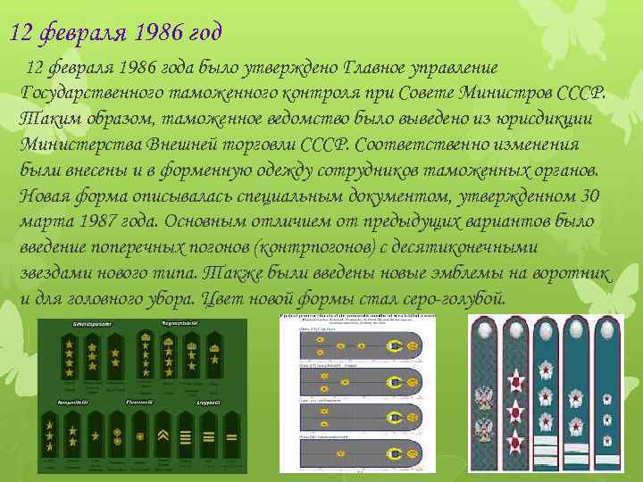 12 февраля 1986 года было утверждено Главное управление Государственного таможенного контроля при Совете Министров