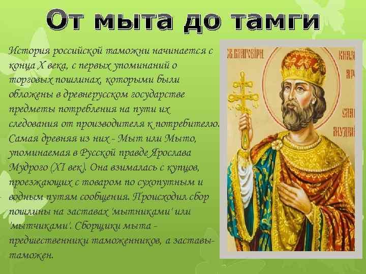 От мыта до тамги История российской таможни начинается с конца X века, с первых
