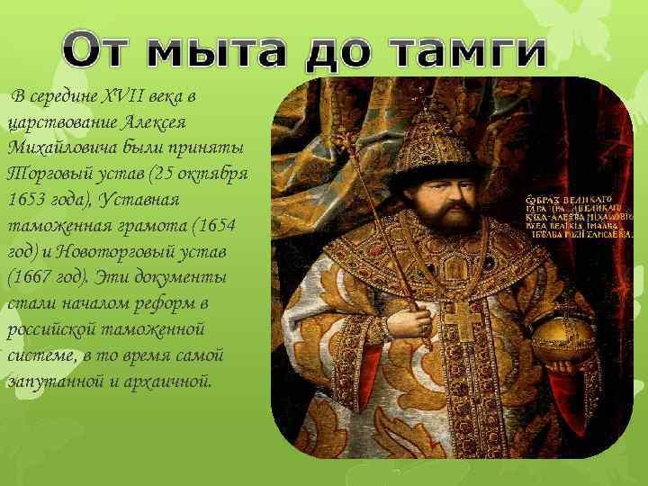 В середине XVII века в царствование Алексея Михайловича были приняты Торговый устав (25 октября