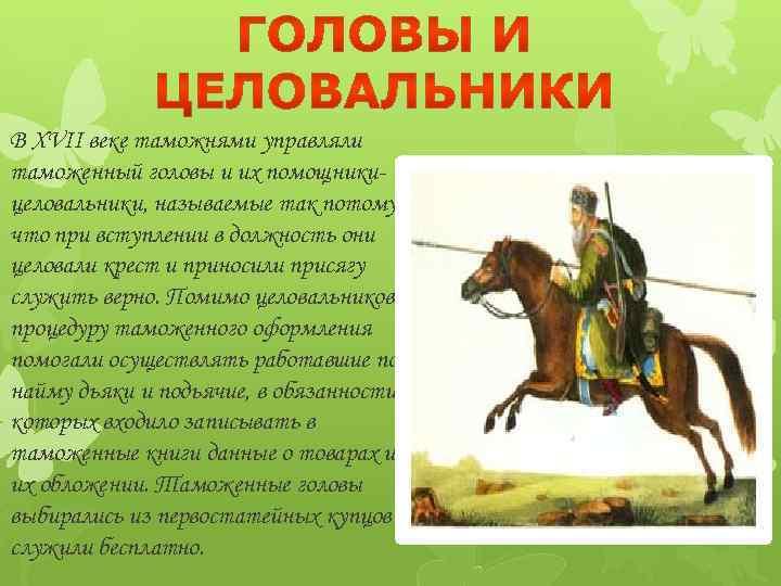 В XVII веке таможнями управляли таможенный головы и их помощникицеловальники, называемые так потому, что