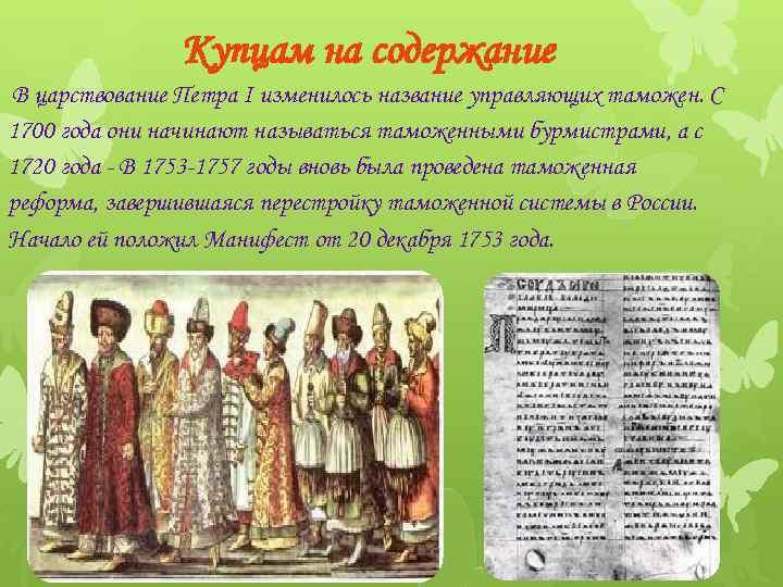 Купцам на содержание В царствование Петра I изменилось название управляющих таможен. С 1700 года