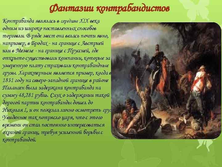 Фантазии контрабандистов Контрабанда являлась в середине XIX века одним из широко поставленных способов торговли.